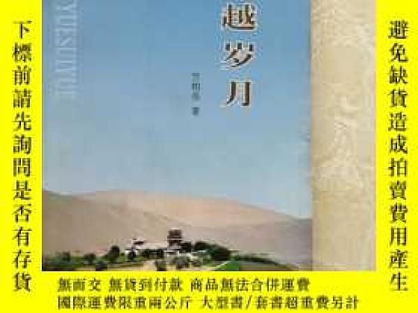 二手書博民逛書店罕見穿越歲月Y144443 竺柏嶽 作家出版社 出版2007