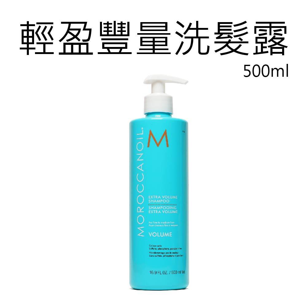 摩洛哥優油 輕盈豐量 洗髮露 洗髮精 500ml【芸采小舖】