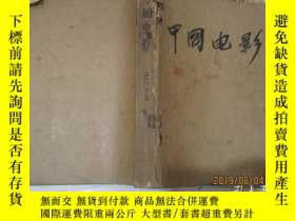 二手書博民逛書店中國電影罕見1957年第7-12期(第7期有破損破頁情況)Y21