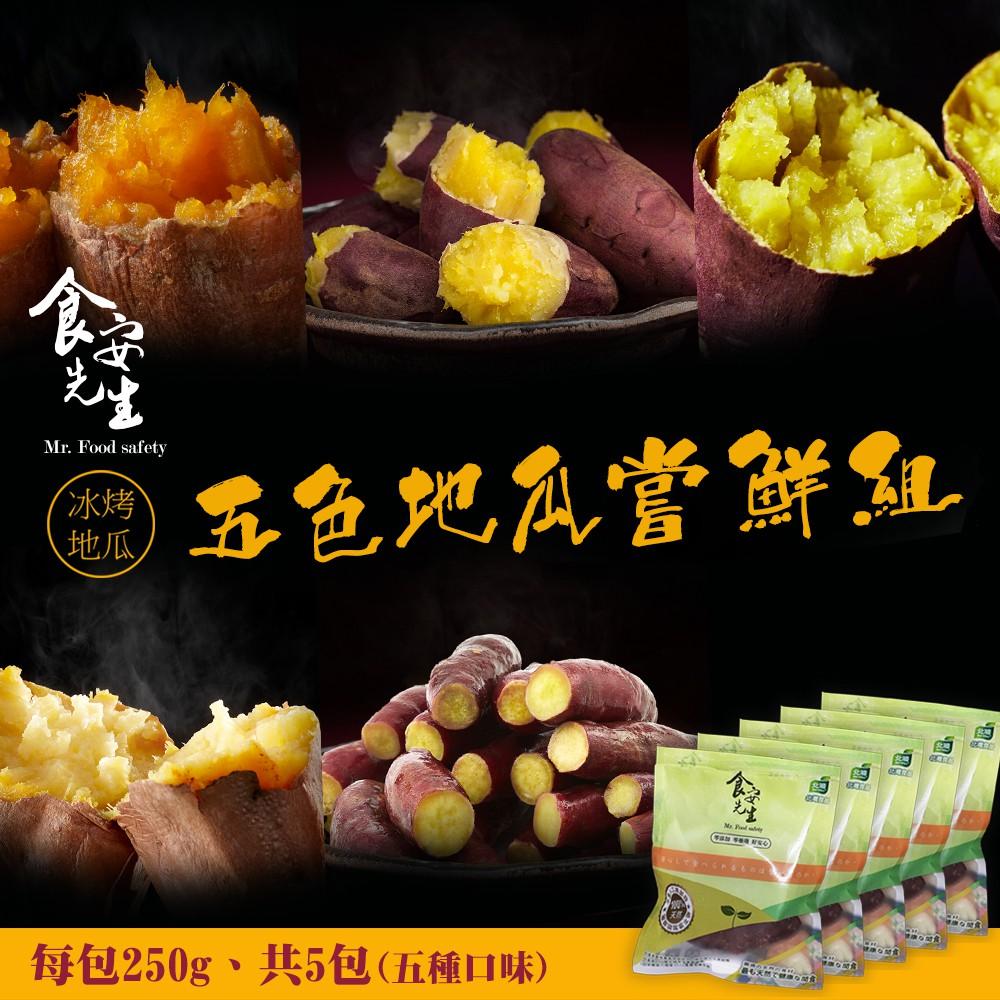 北灣食安先生-五色地瓜嘗鮮組(250公克x5包)【蝦皮團購】