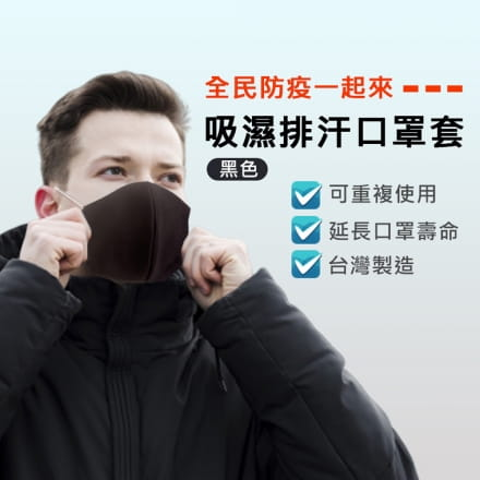 【MIT】吸濕排汗口罩套(3入組)