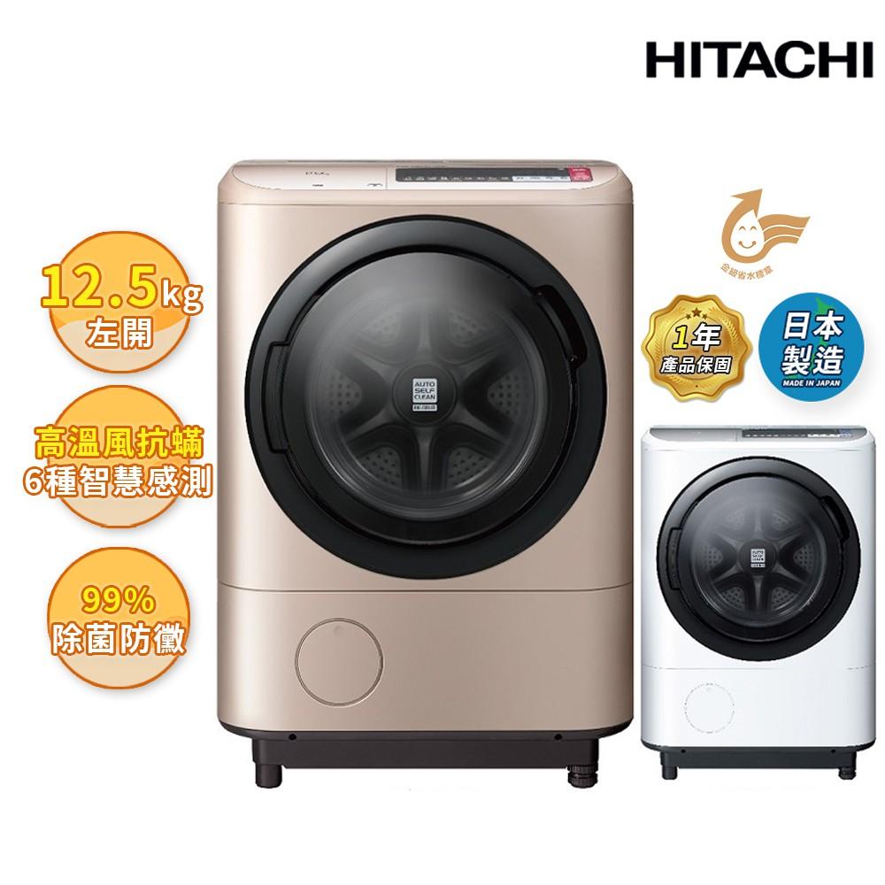 【HITACHI日立】12.5公斤 滾筒洗脫烘左開洗衣機 BDNX125BJ