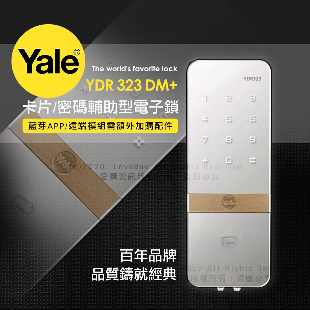 yale 耶魯 卡片/密碼熱感觸控輔助型電子鎖/門鎖(ydr-323dm+)(附基本安裝)
