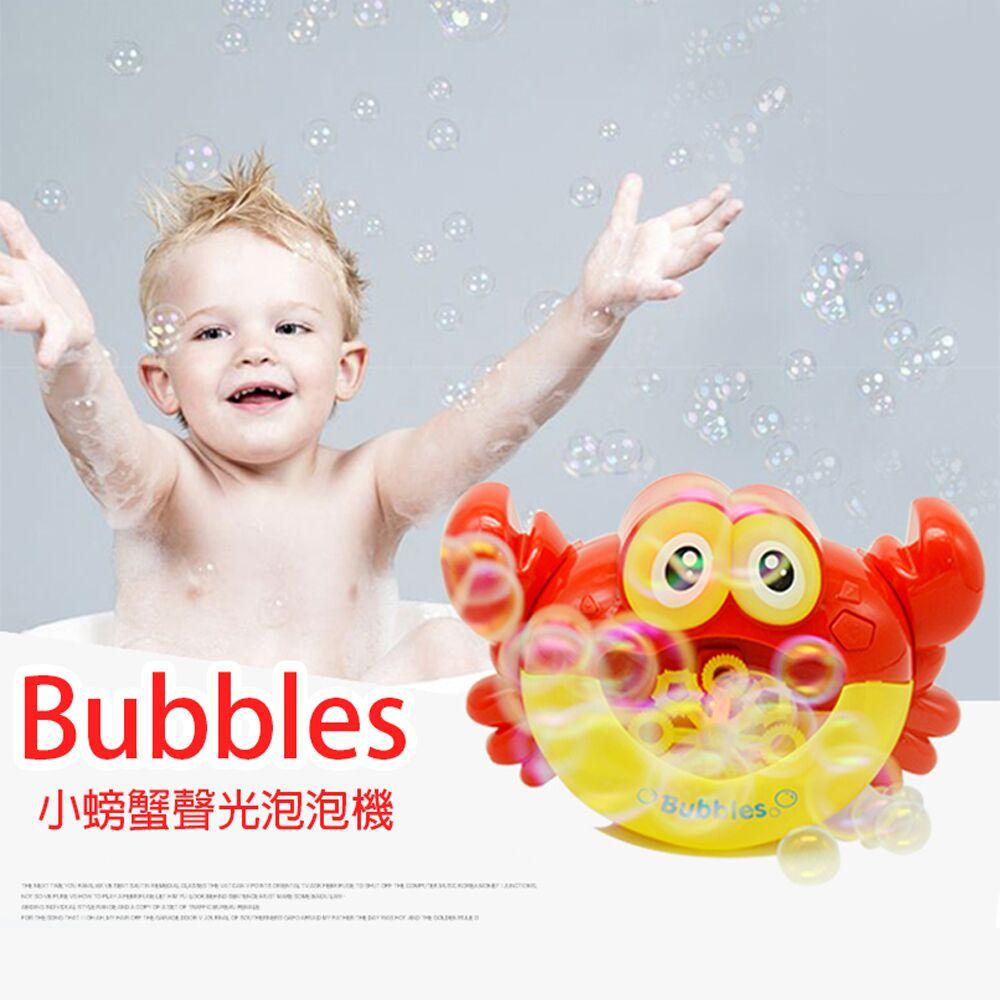 【GCT玩具嚴選】小螃蟹聲光泡泡機 寶寶聲光泡泡玩具