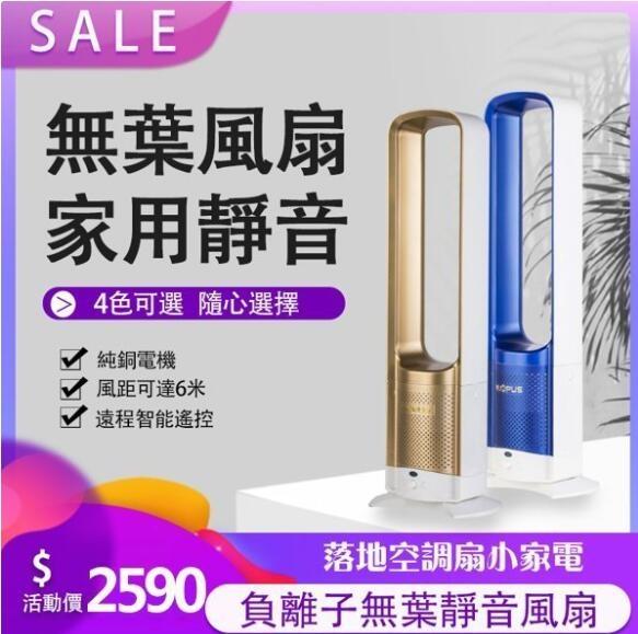 現貨 32寸無葉風扇 110V電風扇搖頭扇落地扇負離子空氣淨化扇遙控+定時 樂樂百貨