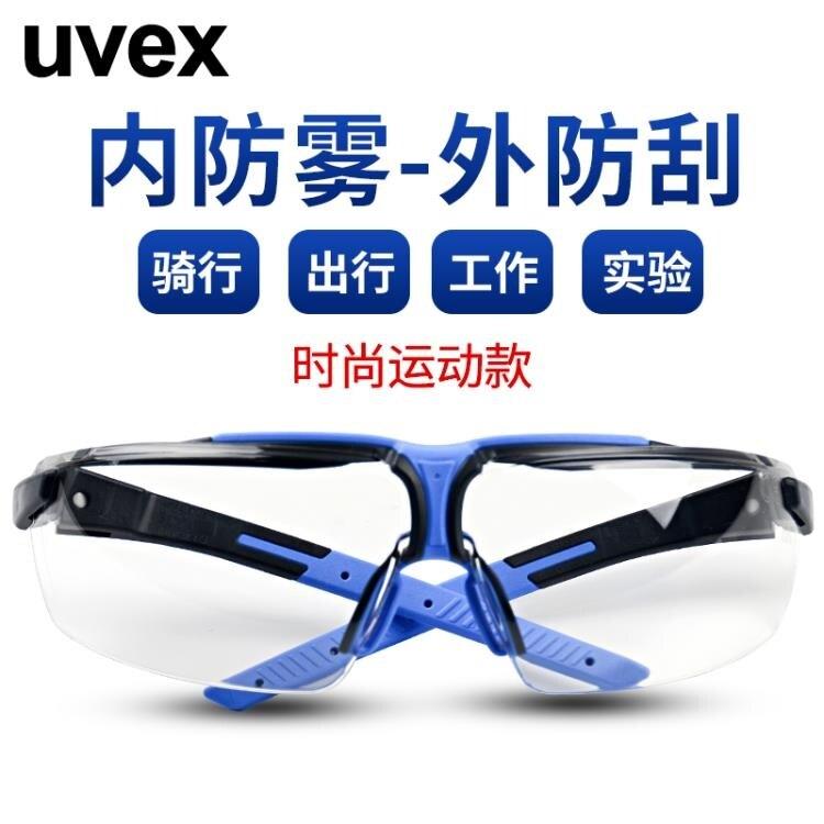 護目鏡 護目鏡防塵防風沙防飛濺電動摩托車騎行防蟲平光鏡防護眼鏡