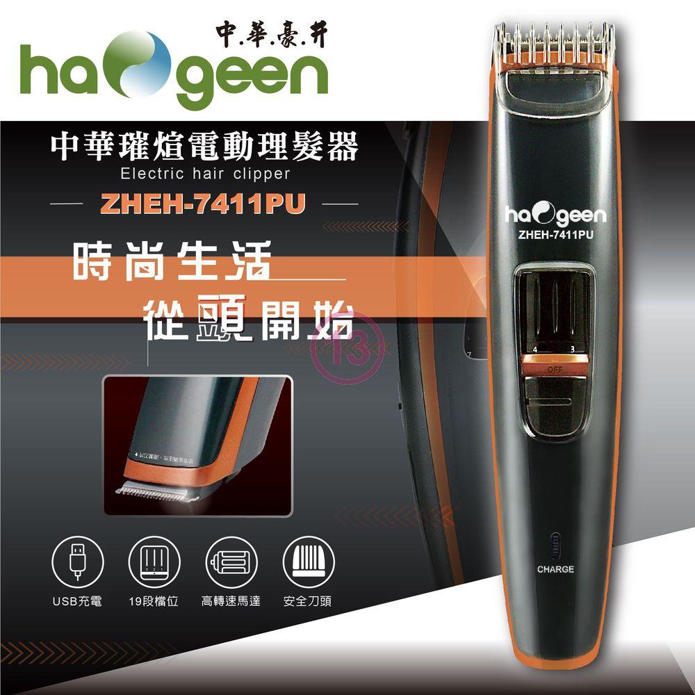 【中華豪井】中華璀煊電動理髮器(充電式) ZHEH-7411PU