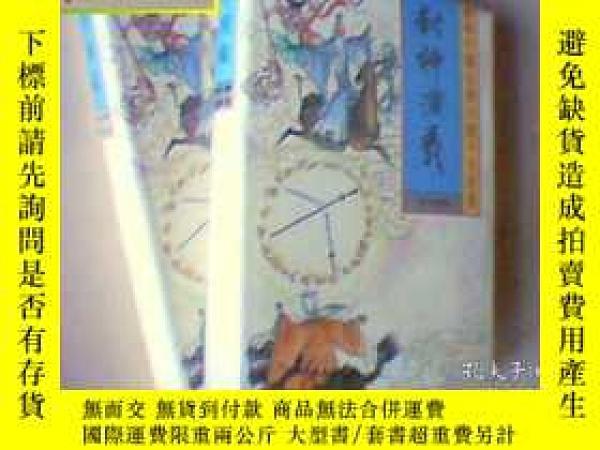 二手書博民逛書店罕見封神演義.1+2兩本.精裝版.珍本中國古典小說十大名著,有發