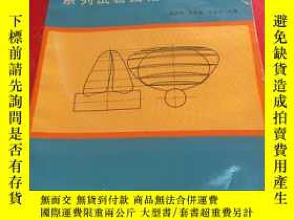 二手書博民逛書店罕見中國船用螺旋槳系列試驗圖譜集Y273570 盛振邦 中國造船