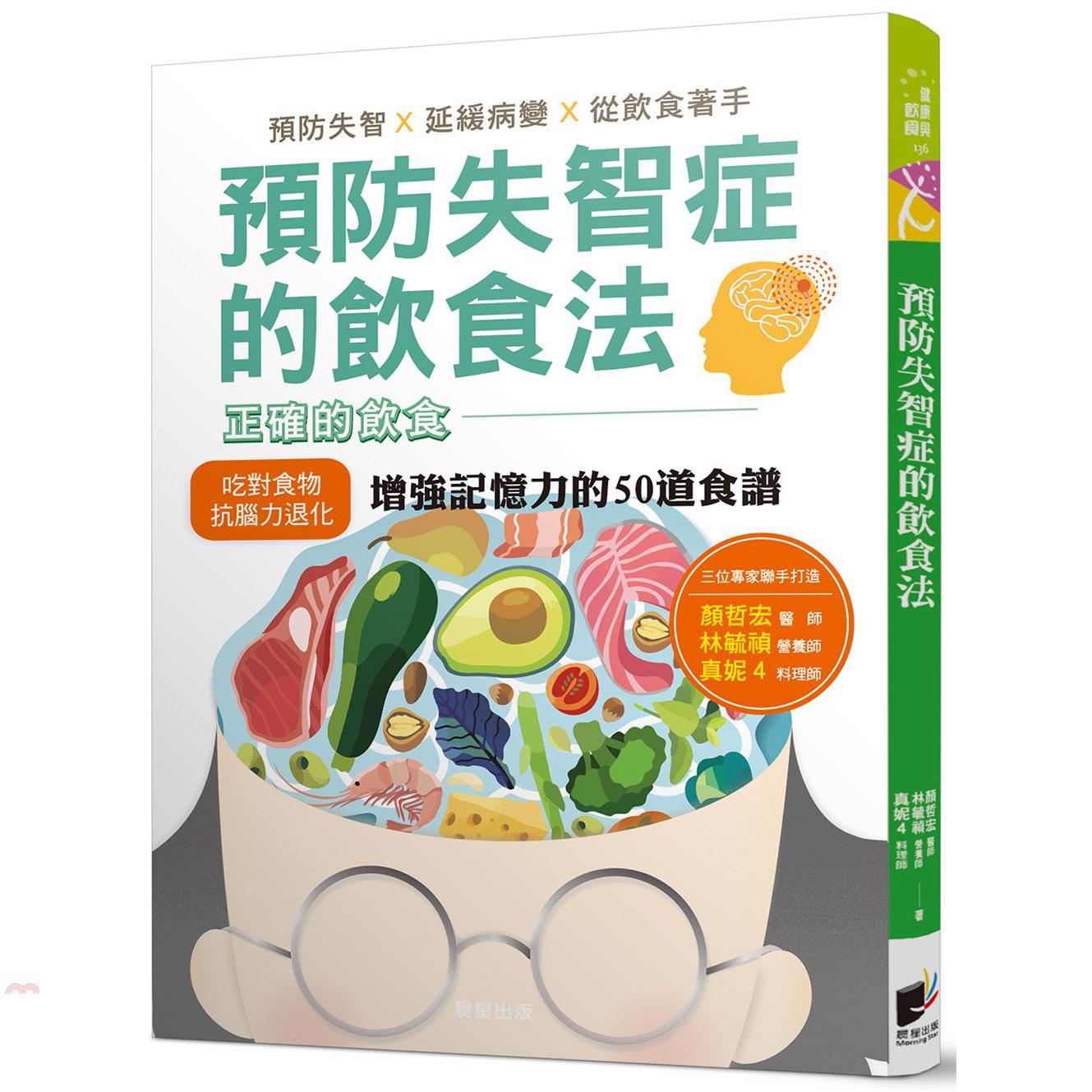 《晨星》預防失智症的飲食法:預防失智、延緩病變、從飲食著手,並提供增強記憶力的50道食譜[9折]