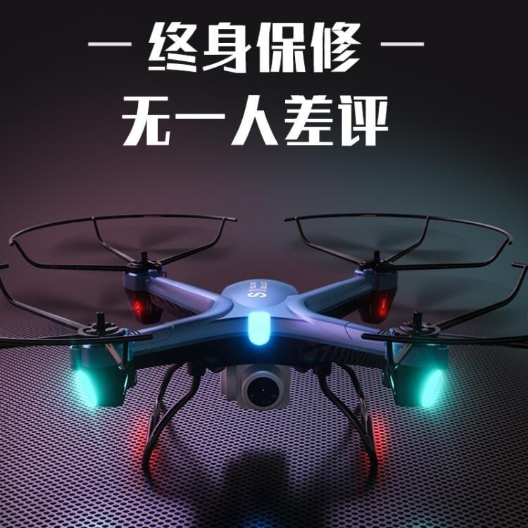 夯貨折扣!無人機無人機航拍器高清專業小型小學生充電四軸飛行器玩具兒童遙控飛機 智慧e家