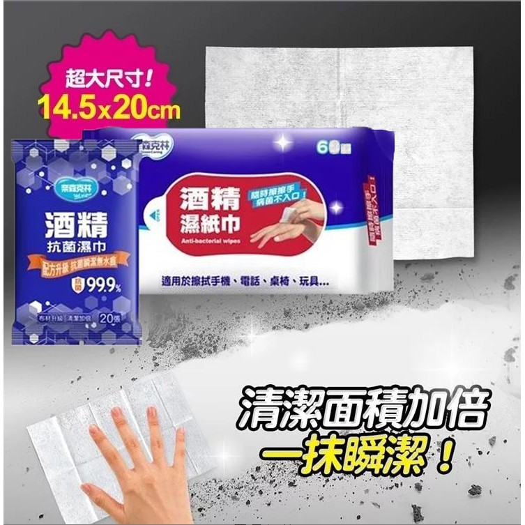 60抽(包) 奈森克林 75%酒精濕紙巾 酒精 濕紙巾 75% 酒精 衛生紙 消毒 抗菌 防疫產品