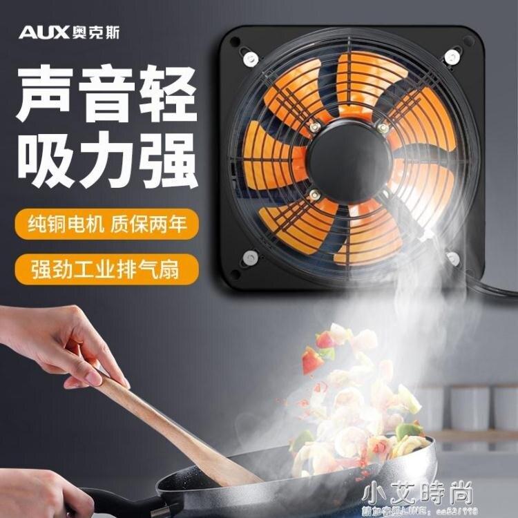 排氣扇廚房家用油煙排風扇抽風機強力靜音排油工業換氣扇 新年禮物