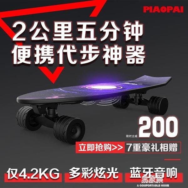 飄派四輪電動滑板成人遙控公路雙驅滑板車長板柯南便攜代步神器車 【母親節禮物】