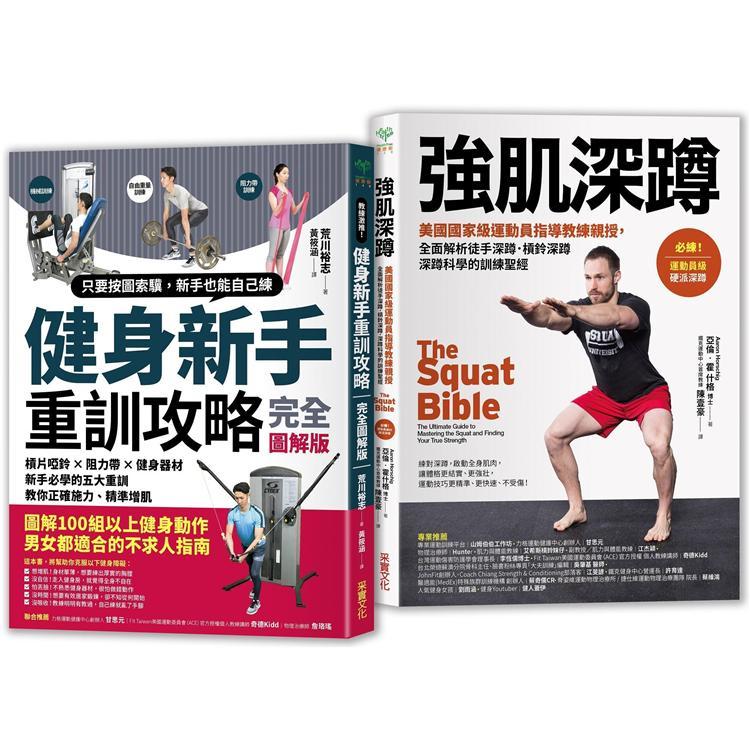 強肌健身訓練攻略【二合一鍛鍊套組】:《健身新手重訓攻略》+《強肌深蹲》