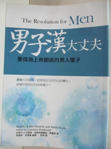 【書寶二手書T9/宗教_BAU】男子漢大丈夫_史蒂文.肯瑞克
