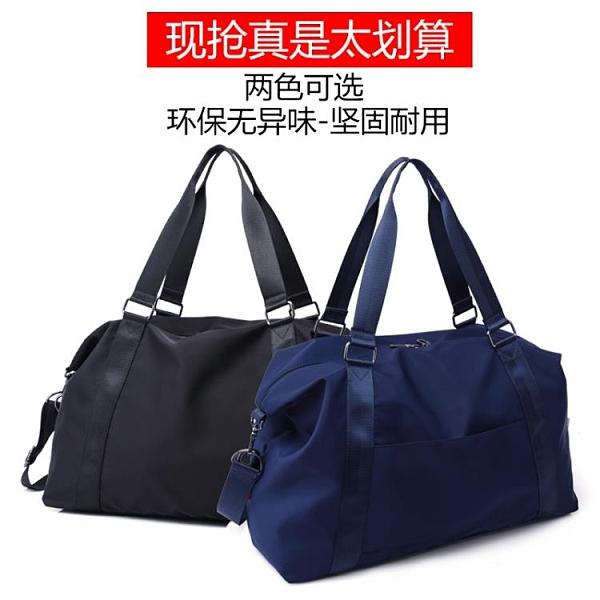 旅行袋 手提旅行包大容量防水可折疊旅行袋男女行李包休閒健身包  美物 99免運
