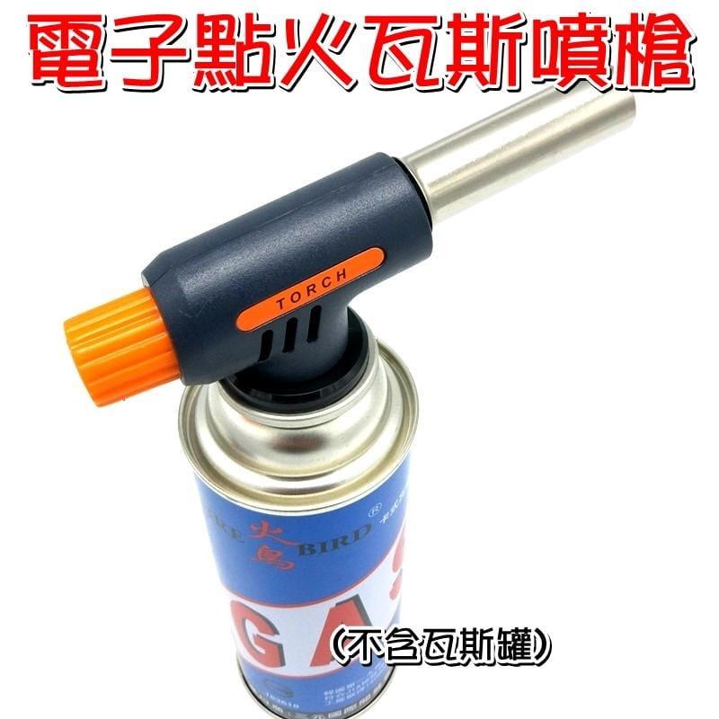 【珍愛頌】K011 電子點火瓦斯噴槍
