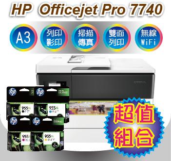 【四色優惠組+原廠送好禮!】HP OJ Pro 7740 A3噴墨傳真多功能複合機+搭955XL高容量 四色原廠墨水匣
