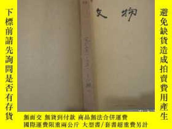 二手書博民逛書店文物罕見1965年第1-12期全年合訂本Y21963