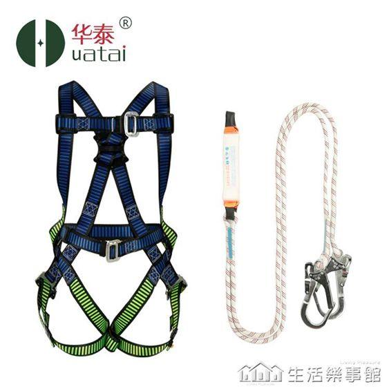 華泰五點式高空作業防護安全帶防墜落全身式滌綸高空安全繩套裝