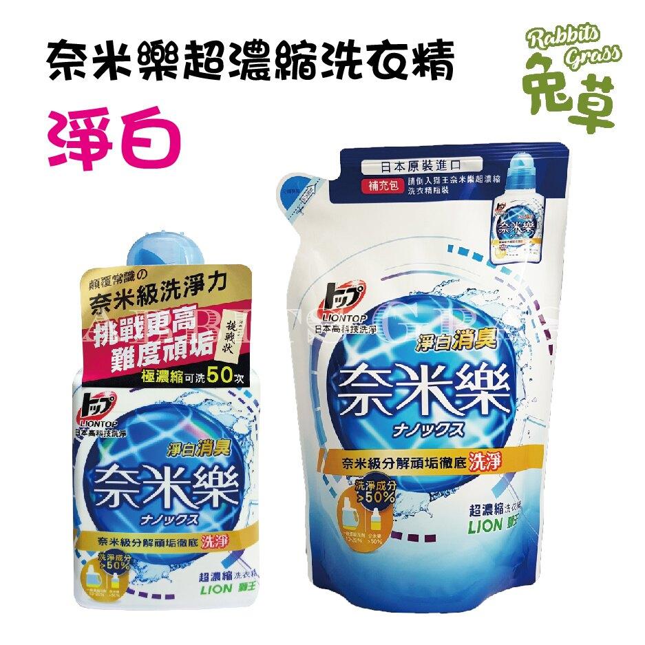 【領券折120】日本獅王 LION 奈米樂超濃縮洗衣精 400g 450g 500g 補充包 瓶裝