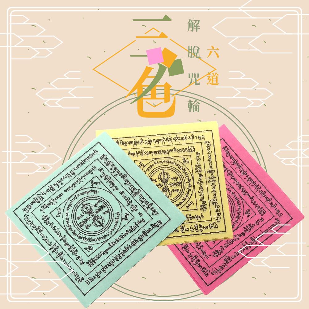 十相自在-三色六道解脫咒輪(2盒1組)