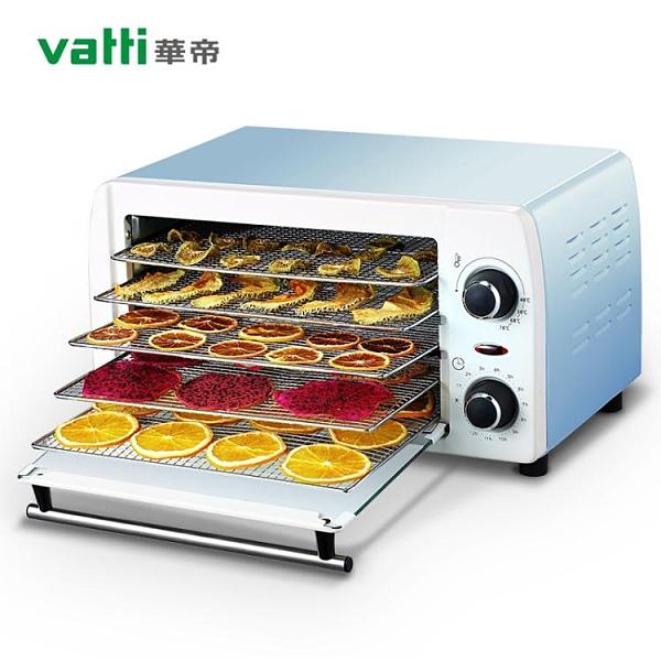 華帝風亁機家用小型食物烘亁機水果溶豆蔬菜寵物食品脫水亁果機 全館免運 ATF