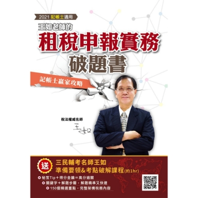 王如老師的租稅申報實務破題書(2021年記帳士適用)贈準備要領及考點破解加值影音課程(Y007M20-1)