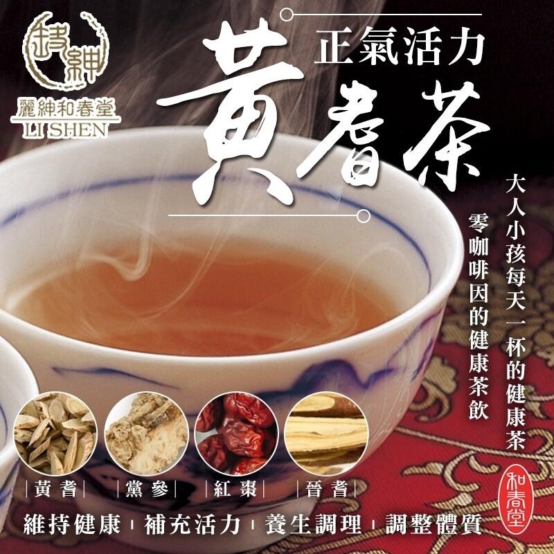 和春堂 哺乳可喝 正氣活力黃耆茶