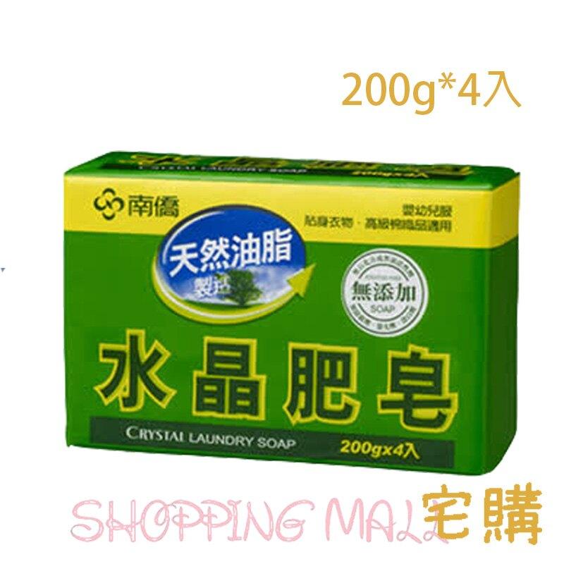 南僑水晶肥皂200g*4