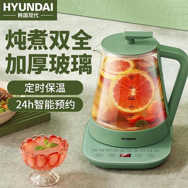 韓國現代養生壺煮茶器煮茶壺熱水壺電熱水壺迷你玻璃茶壺 【母親節禮物】