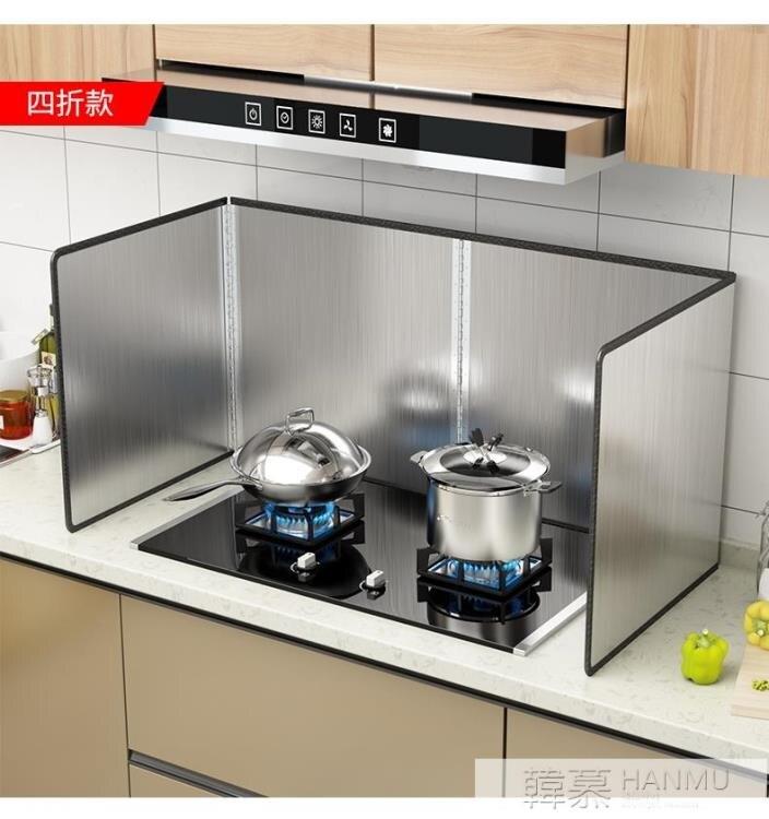 不銹鋼廚房煤氣灶台擋油板炒菜防油濺擋風板隔熱板耐高溫隔油防油