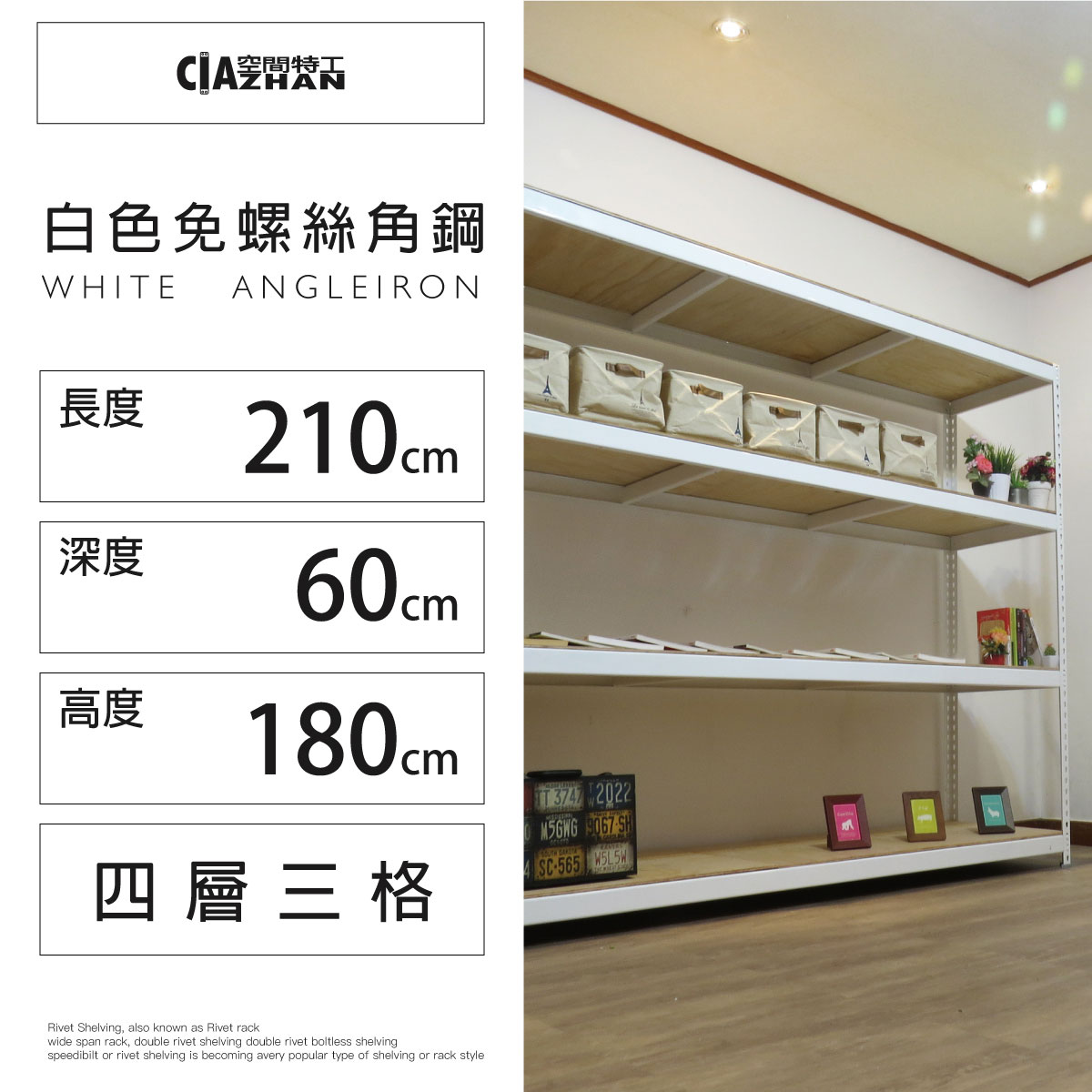 【空間特工】書櫃 櫃子 系統櫃 鞋架 白色免螺絲角鋼 (7x2x6_4層) W7020642