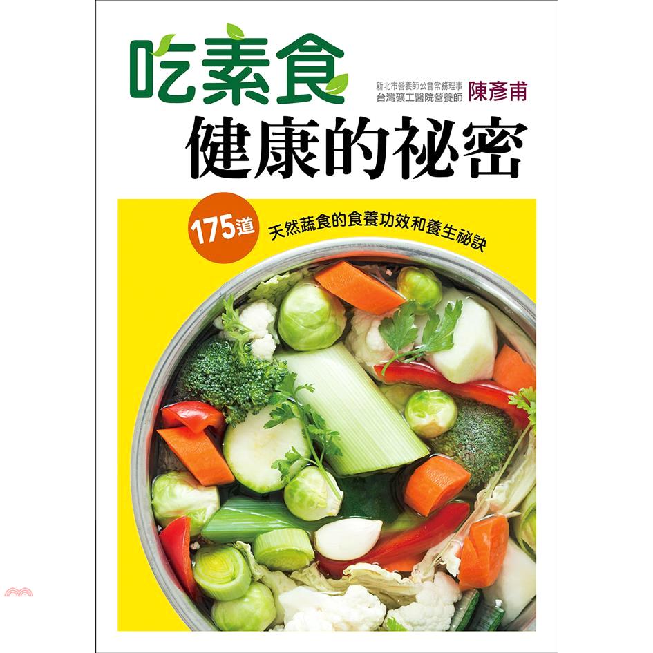 《康鑑文化》吃素食健康的祕密[79折]