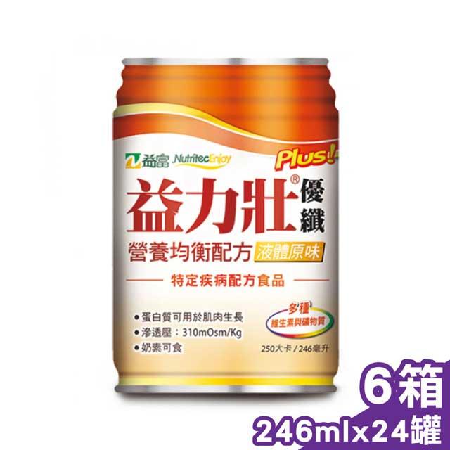 益力壯PLUS優纖營養均衡配方(原味)-24罐X6箱 (蛋白質可用於肌肉生長)