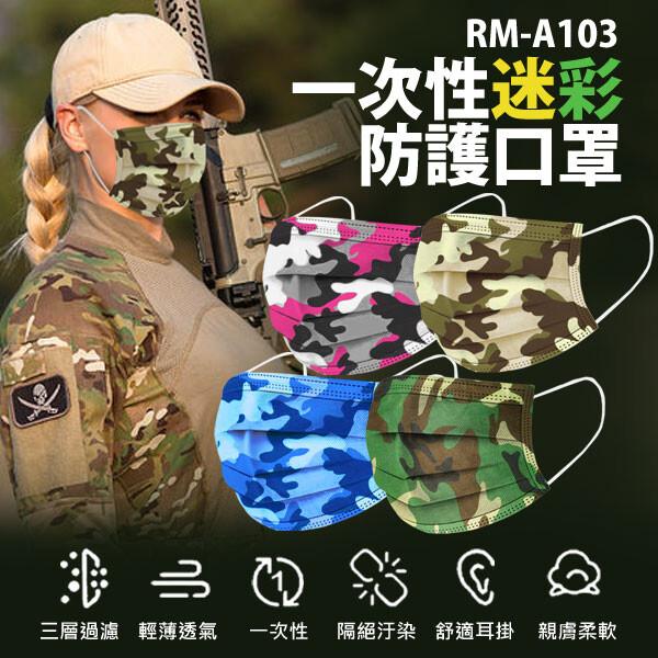 預購rm-a103一次性防護迷彩口罩 50入/包