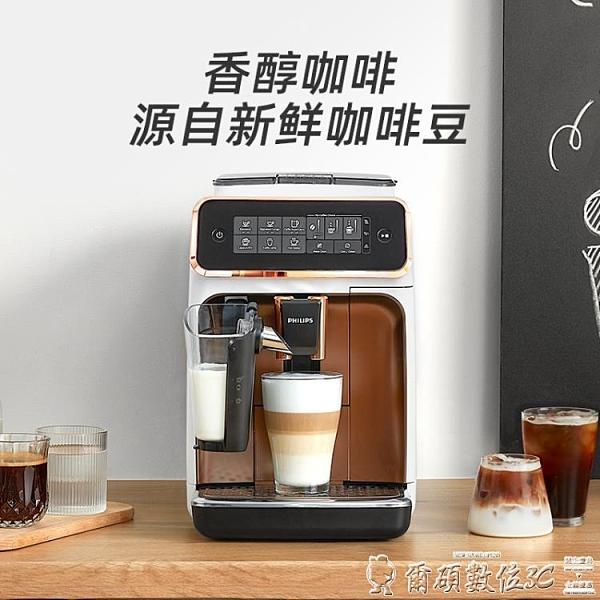 咖啡機 EP3146全自動咖啡機家用意式LatteGo一鍵現研磨一體 LX爾碩 交換禮物