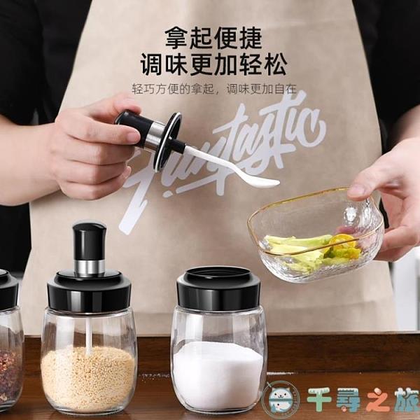 2個裝 調料盒玻璃調料瓶廚房鹽罐調料罐子油壺調味料盒套裝【千尋之旅】