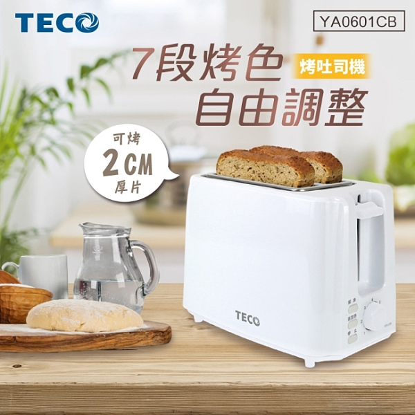 TECO東元 七段烤色調節防燙烤吐司機 YA0601CB
