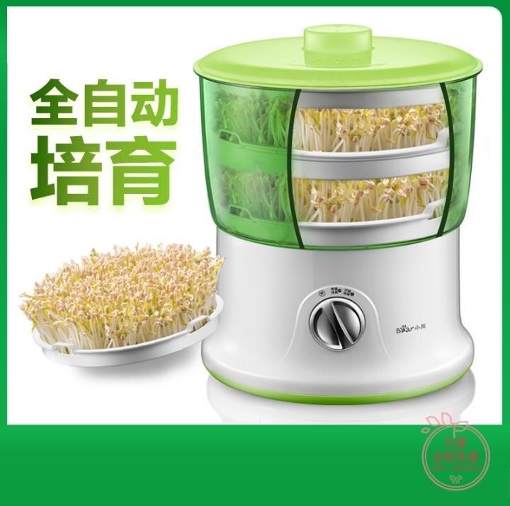 豆芽機家用全自動智能大容量發豆牙菜桶神器小型生綠豆芽罐盆創時代3C 交換禮物 送禮