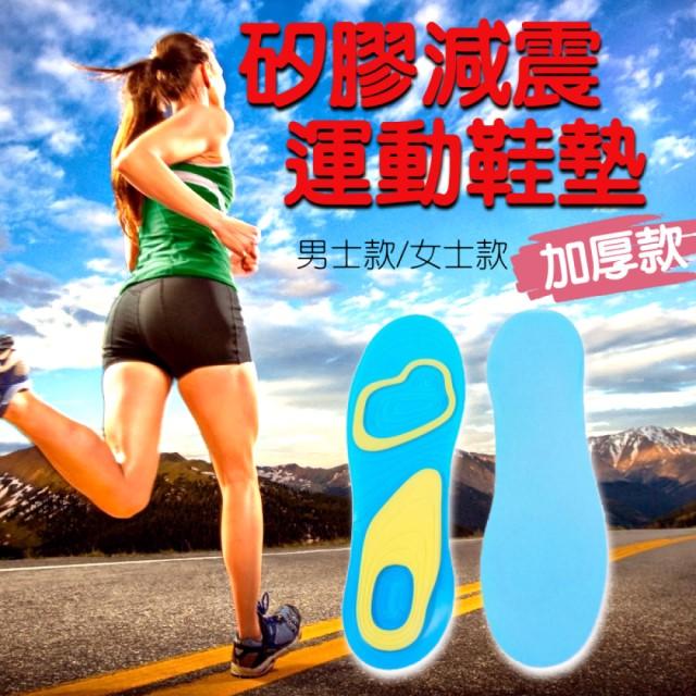 【運動好物】矽膠減震 運動鞋墊