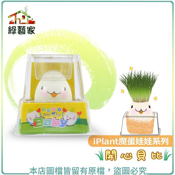 【綠藝家】iPlant魔蛋娃娃系列-開心貝比