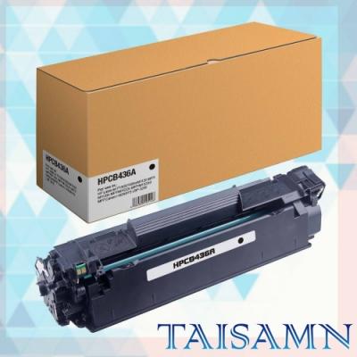 【泰三TAISAMN】HP CB436A全新副廠碳粉匣*2入裝*