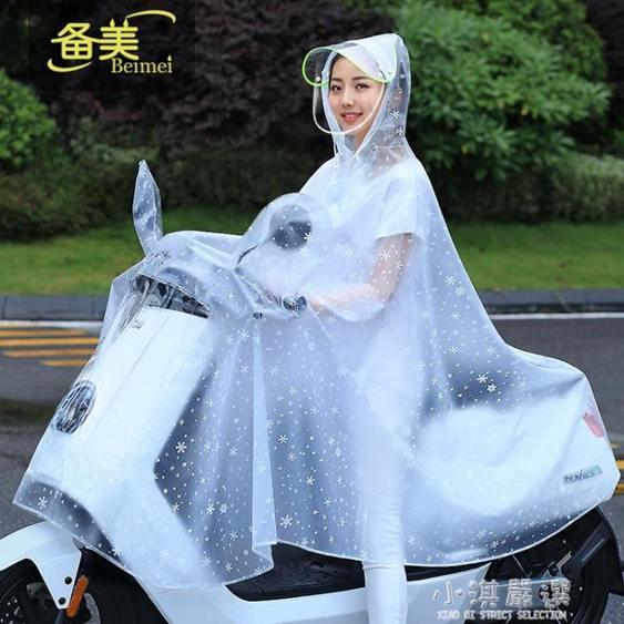 電動摩托車雨衣單人女款女士男士電瓶自行車長款全身時尚專用雨披