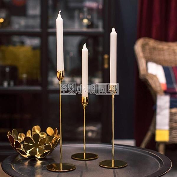 北歐ins燭台擺件金色輕奢蠟燭餐桌浪漫婚慶燭光晚餐道具婚禮裝飾 NMS小明同學