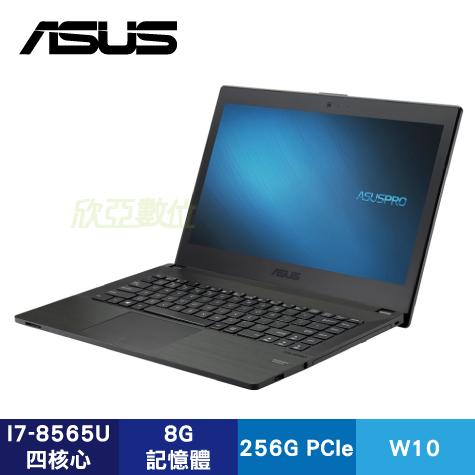 ASUSPRO P1448F 華碩商用筆電/i7-8565U/8GB/256G SSD/DVD/14吋 FHD/W10-PRO/3年保固
