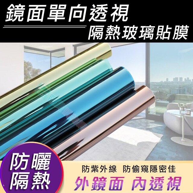 鏡面單向透視隔熱玻璃貼膜 防曬 遮光貼 窗戶玻璃貼紙 反光 防偷窺