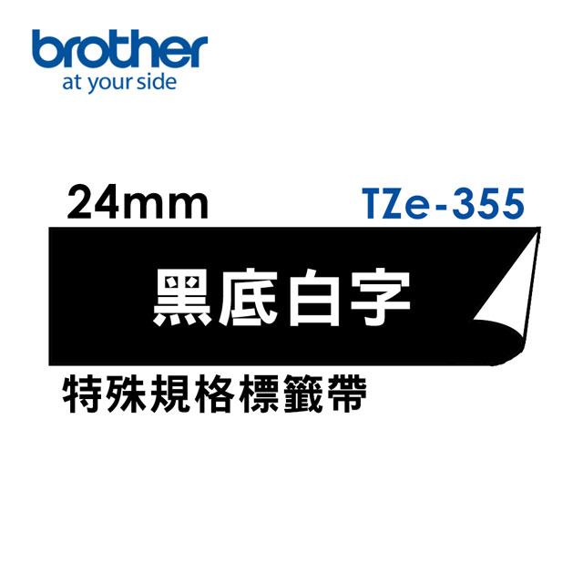 Brother TZe-355 特殊規格標籤帶 ( 24mm 黑底白字 )