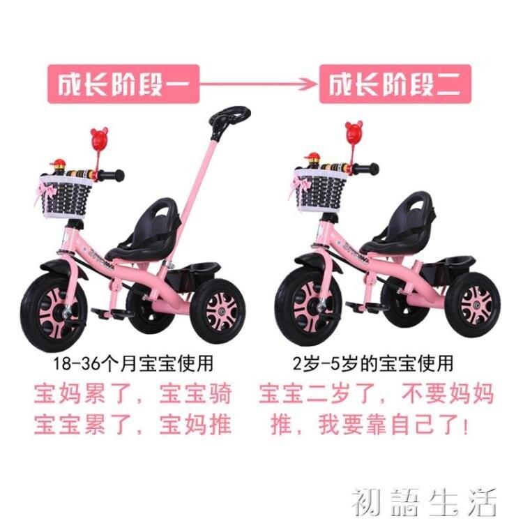 夯貨下殺~三輪車腳踏車1-3-5歲手推車小孩玩具童車輕便自行車